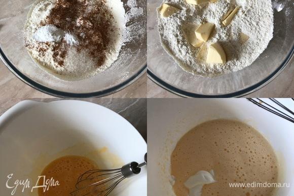 В одной миске смешать сухие ингредиенты: муку, сахар, соль, корицу, ванильный сахар и разрыхлитель. Добавить кусочки холодного масла и перетереть в крошку. В другой миске взбить венчиком яйца, затем добавить сметану и еще раз слегка взбить.