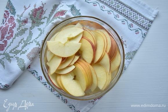 Яблоки разрезать пополам, освободить от сердцевины и нарезать тонкими ломтиками. Залить кипятком, чтобы ломтики стали более эластичными.