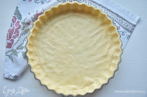 Охлажденное тесто раскатать и перенести в форму. Распределить тесто по всей поверхности, излишки срезать.