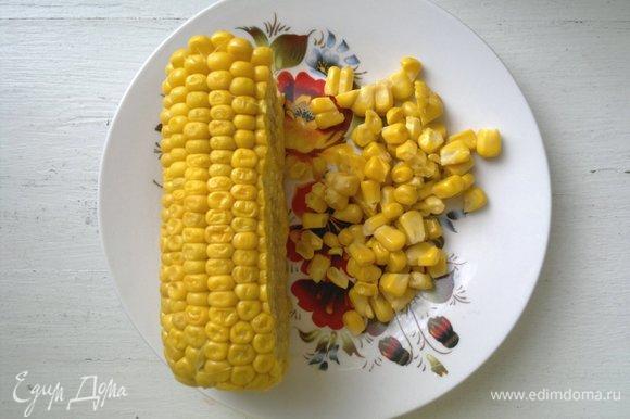 Кукурузу сварить заранее и остудить или купить готовую кукурузу в магазине. Срезать зерна с початка.