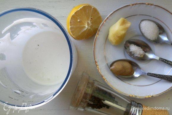 В полученный соус добавить сок лимона, черный молотый перец, соль, сахар, горчицу, натертый на мелкой терке корень имбиря (2–3 см), еще раз взбить.
