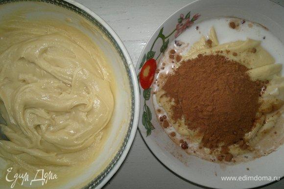 Тесто разделить на 2 равные части. В одну часть добавить какао и молоко, перемешать до однородности.