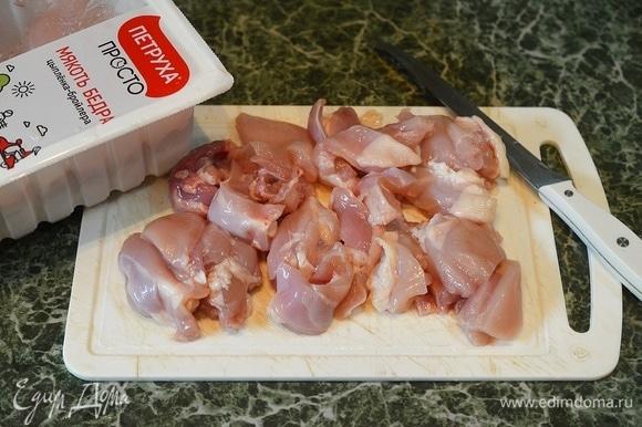 Куриное филе помойте, нарежьте на небольшие кусочки. Буквально на один укус. Обращайте внимание на запах куриного мяса. Для меня идеально куриное мясо ТМ «Петруха Просто» — никаких посторонних запахов.