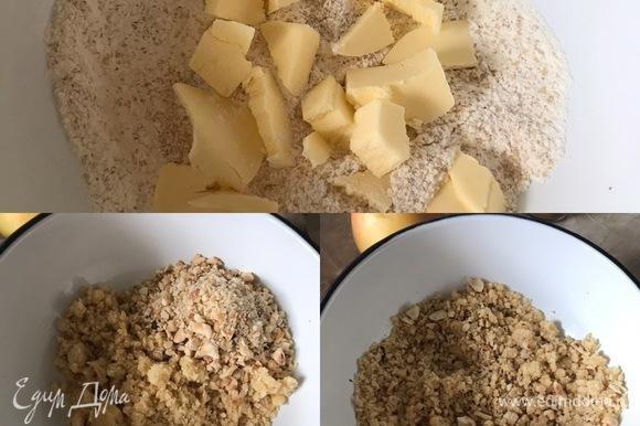 Крошка: в миске смешать муку, сахар, холодное масло и перетереть руками в мелкую крошку. Затем добавить фундук и перемешать. Крошку тоже отправить в холодильник на 5–10 минут, пока делаем начинку.