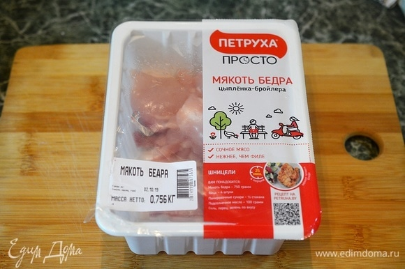 Залог вкусного ужина — это, прежде всего, качество продукта. Потому я выбираю куриное филе бедра ТМ «Пертуха Просто». Курица выращена на натуральных кормах, без использования антибиотиков. Всем советую.