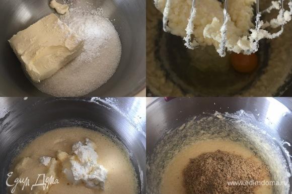 В миске хорошо взбить миксером масло с сахаром и ванильным сахаром. Потом добавить яйца по одному и опять хорошо взбить. Затем добавить сметану, опять взбить, потом фундук, кардамон и еще раз хорошо взбить миксером.