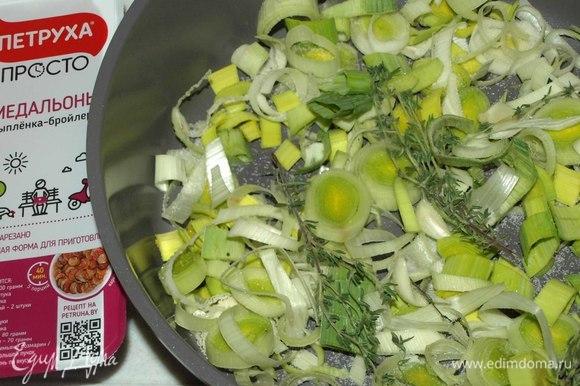 В среднюю широкую кастрюлю кладем лук-порей, чеснок, тимьян, соль.