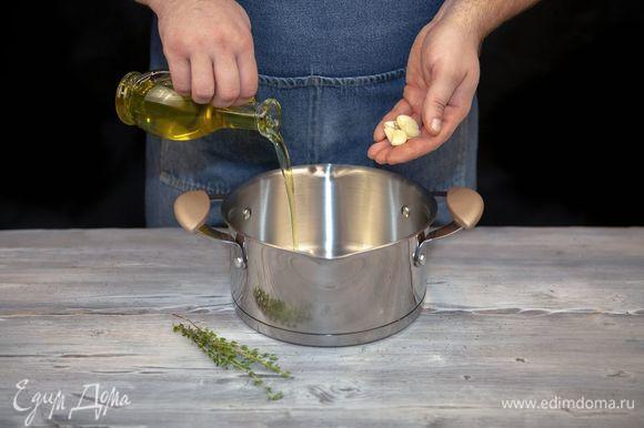 Залейте в кастрюлю растительное масло, слегка обжарьте тимьян и чеснок, удалите их.