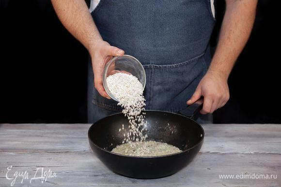 Добавьте в сковородку рис и, перемешивая, обжарьте в течение 1 минуты.