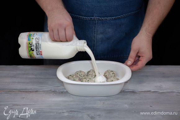 Форму для запекания смажьте растительным маслом, выложите шарики. Залейте их сливками ПравильныеСливки АИСФеР.