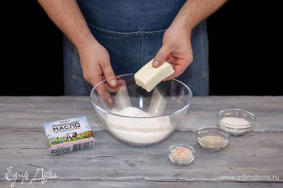 Муку просейте, смешайте с солью, сахаром и дрожжами. Добавьте ПравильноеМасло АИСФеР (100 г) комнатной температуры и размешайте руками до крошки.