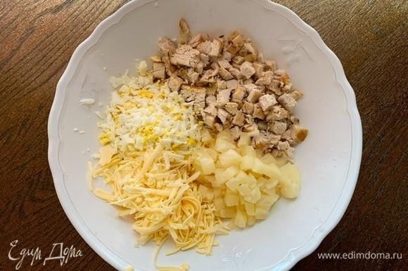 Сварить яйца, натереть на терке. Нарезать куриное филе, натереть сыр, нарезать ананасы. Все размешать, добавить горсть винограда (без косточек). Посолить, заправить майонезом.
