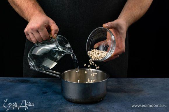 Фасоль промойте и залейте горячей водой и оставьте набухать на два часа (можно на ночь).