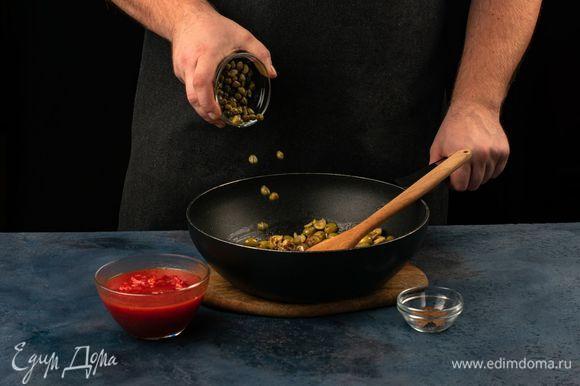Добавьте оливки, каперсы, мускатный орех и протертые помидоры. Посолите, поперчите.