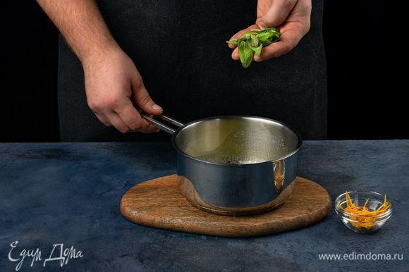 Сливочное масло растопите на сотейнике, добавьте шалфей и цедру апельсина, слегка прогрейте.