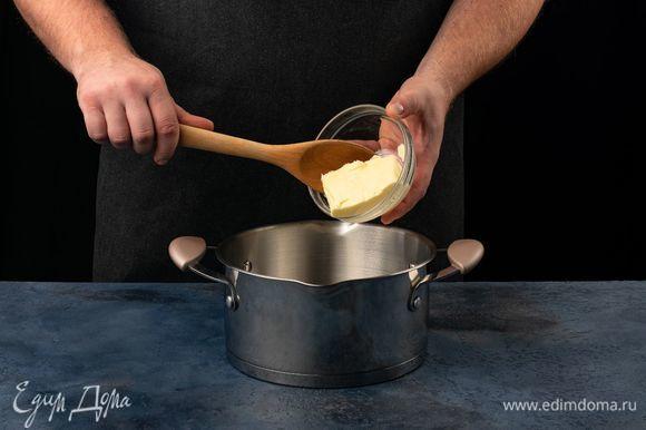 В кастрюле растопите сливочное масло.