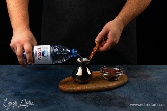 Соедините в турке воду Tassaу и молотый кофе. Сварите кофе.
