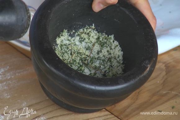 Листья тимьяна положить в ступку, добавить сахар, растереть.