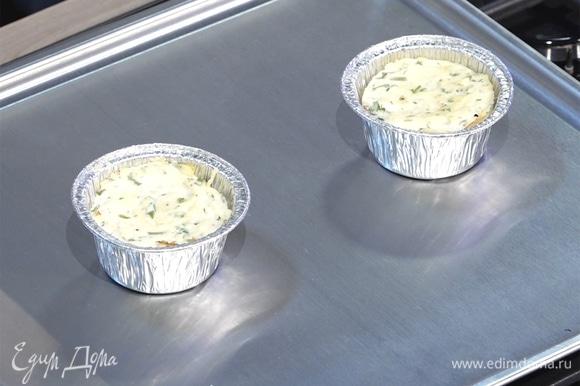 Запекать в духовке, разогретой до 170°С, в течение 15–20 минут.