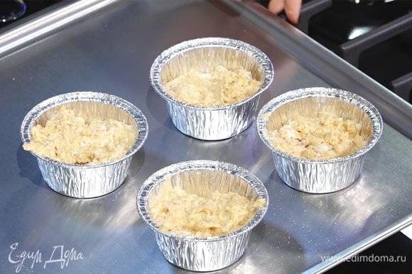Каждую формочку для выпечки заполнить готовым тестом на 2/3 от объема.