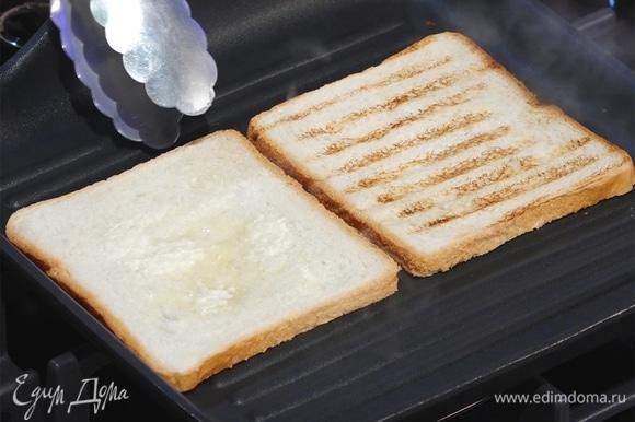 На сухую, хорошо разогретую сковороду-гриль выложить хлеб. Смазать с одной стороны сливочным маслом, перевернуть, обжаривать 2–3 минуты.