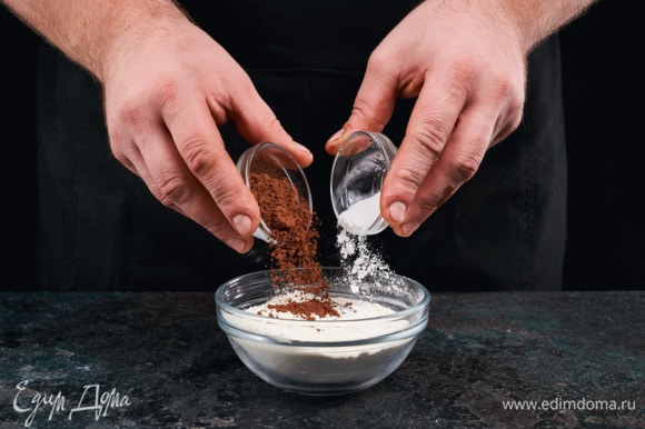 Добавьте в муку какао и разрыхлитель.