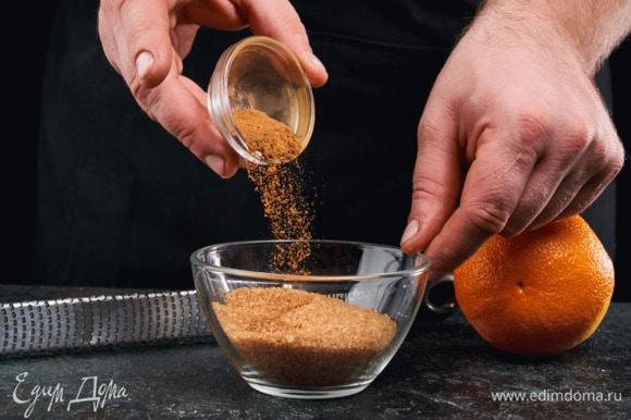 Пока тесто расстаивается, смешайте сахар с корицей и цедрой апельсина для начинки.