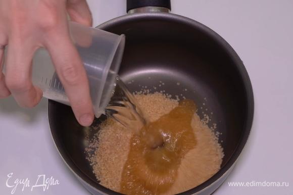 Наливаем воду поверх сахара.