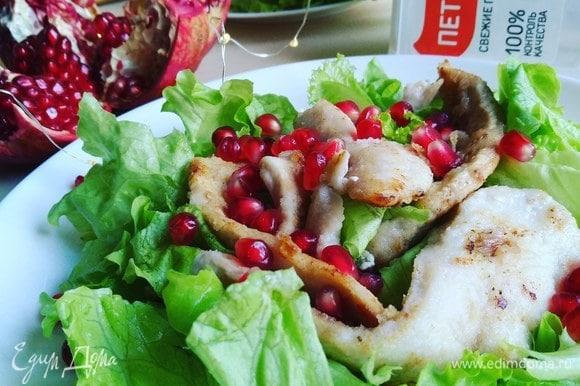 Сверху завершит наш салат горсть гранатовых зернышек. Приятного аппетита.