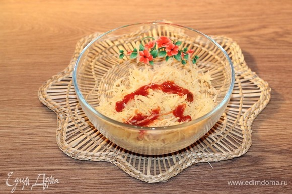 Добавить кетчуп (1 ст. л. чили и 1 ст. л. томатного), взбитое яйцо, соль, тертый на крупной терке сыр. Перемешать.