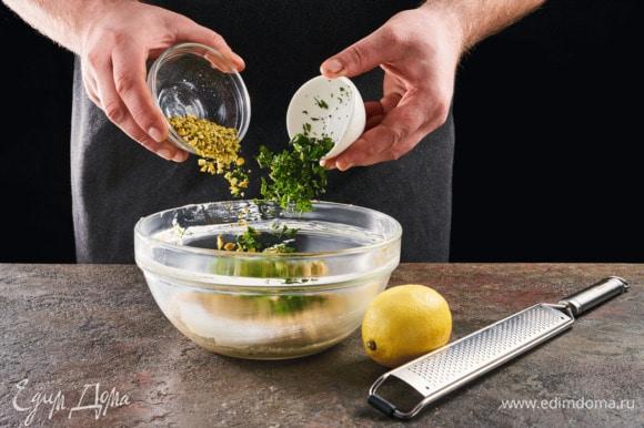 Цедру лимона натрите на мелкой терке, мяту мелко порубите. Фисташки очистите, обжарьте на сковороде без масла и мелко порубите. Добавьте фисташки, лимонную цедру и мяту в масляную смесь.