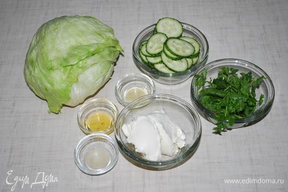 Подготовьте начинки. Свежий огурец нарежьте кусочками. Салат айсберг разберите на листья и вымойте.