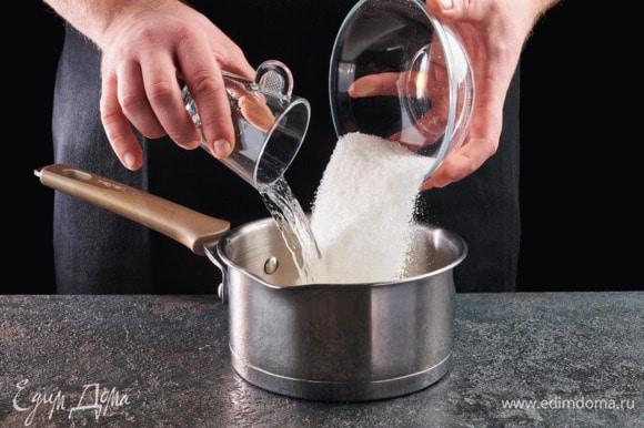 В сотейнике смешайте сахар и воду.