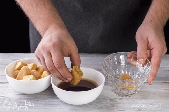 Печение окуните в кофе и выложите в креманку.
