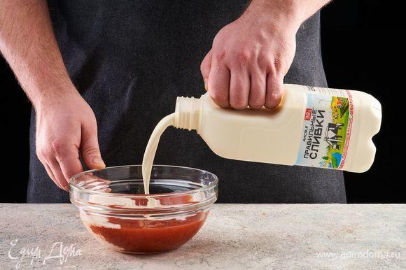 В глубокой чашке смешайте ПравильныеСливки АИСФеР и томатную пасту.
