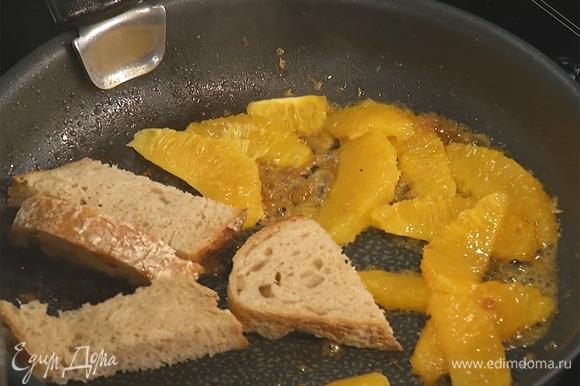 Хлеб нарезать небольшими кусками, добавить в сковороду к апельсинам, слегка обжарить.
