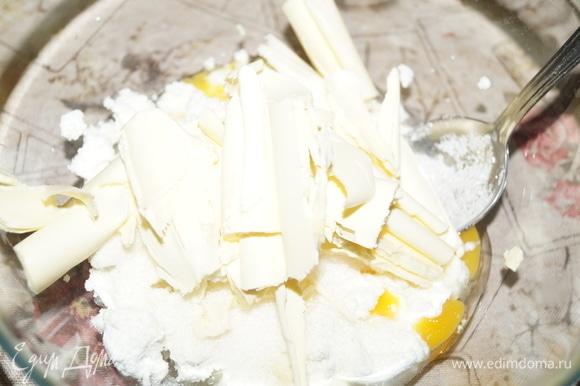 Яйца, сахар, масло, творог разотрите до однородной массы.