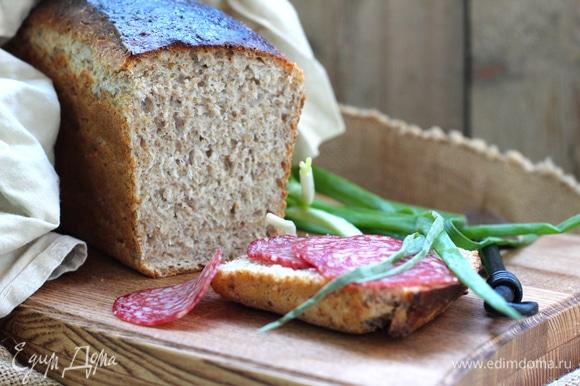Хлеб получается некислый, с тонкой корочкой и упругим мякишем с равномерной пористостью. На срезе отчетливо видно, сколько полезных отрубей в каждом кусочке.