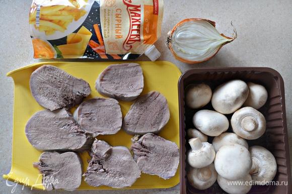 Отварной язык нарежьте кусочками толщиной 1 см. Вымойте и почистите грибы, подготовьте 1 небольшую луковицу или, как у меня, половину крупной. Также нам потребуется сырный соус ТМ «МахеевЪ».
