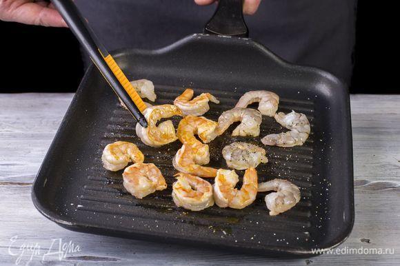 Размороженные очищенные креветки обжарьте на сковороде-гриль 2 минуты.