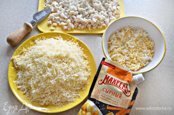 Яйца отварите, очистите от скорлупы и натрите на мелкой терке. Сыр так же натрите на мелкой терке. Очищенные кальмары доведите до кипения в соленой воде, воду слейте, кальмары нарежьте мелкими кубиками, слекга сбрызните лимонным соком.
