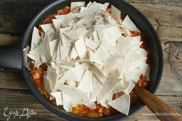 Пресный лаваш из цельнозерновой муки мелко нарезаем. Кладем нарезанный лаваш в сковородку, перемешиваем, чтобы кусочки лаваша впитали соус. Для безглютеновой диеты используйте кукурузные лепешки.