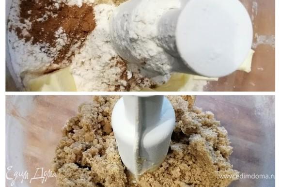 В этом же блендере смешать все ингредиенты для штрейзеля. Масло должно быть охлажденным, его нужно нарезать кубиком и в режиме пульсации приготовить штрейзель. Прямо в блендере отправить в холодильник.