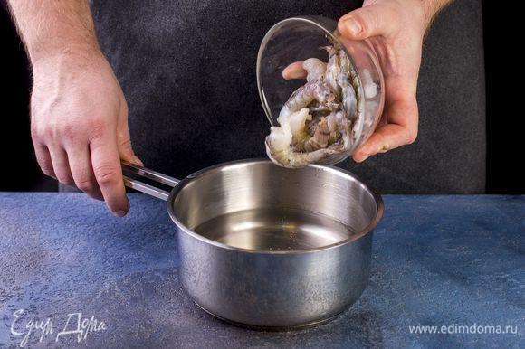 Отварите очищенные креветки в небольшом количестве подсоленной воды до готовности.