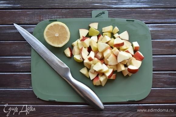 Яблоки, не очищая от кожуры, разрезать на четвертинки и удалить сердцевину с семенами. Затем нарезать их кубиком, размером 1х1 см. Чтобы они не потемнели, сбрызнуть их соком лимона.