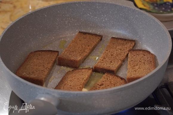 Разогреть сковороду со смесью сливочного и оливкового масла. Обжарить куски хлеба с двух сторон до золотистой корочки.