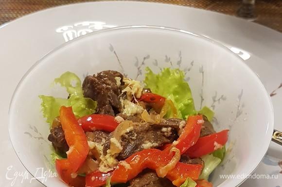 В салатник положить листья салата. Сверху выложить говядину с овощами. Для заправки смешать все ингредиенты до состояния эмульсии и полить салат.