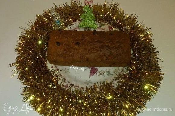 Через час вынимаем кекс из духовки. Остужаем его при комнатной температуре и пьем чай. Приятного аппетита! И с Рождеством!