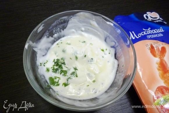 Приготовить заправку для салата. Смешать майонез ТМ «Московский провансаль» с соком лимона и мелко нарезанной зеленью тархуна.