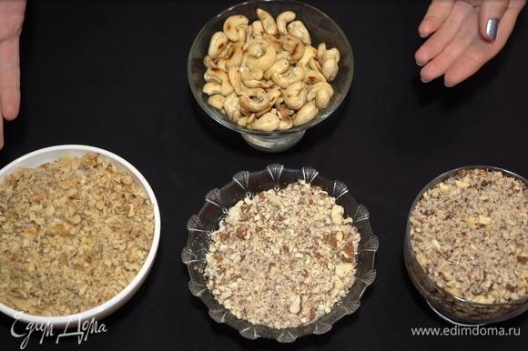 Грецкие орехи, миндаль и фундук можно измельчить в комбайне, но не сильно, или можно их крупно порубить ножом. Орехи кешью нарезать или измельчать не нужно.